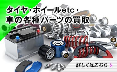 タイヤ・ホイールetc・車の各種パーツの買取