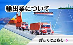 輸出業について