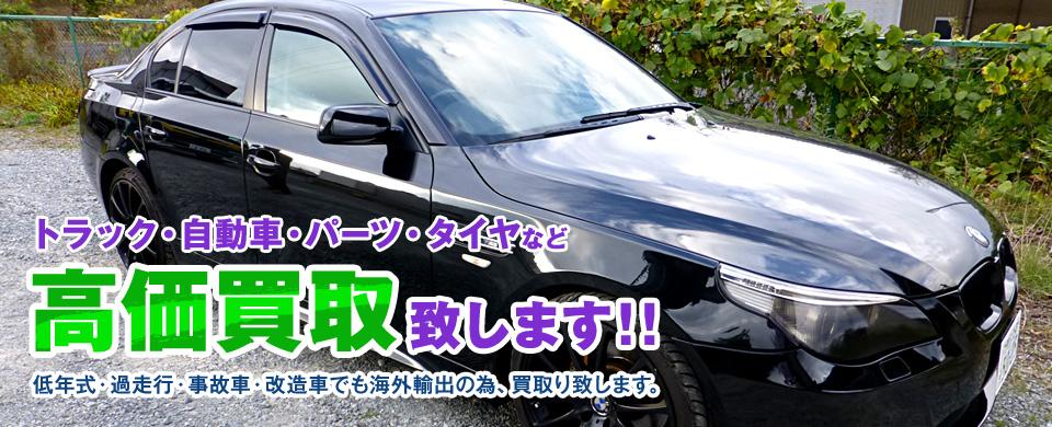 自動車・大型トラック・エンジン改造車など高価買取!!低年式・過走行・事故車でも海外輸出の為、買取り致します。