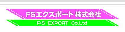 FSエクスポート 株式会社
